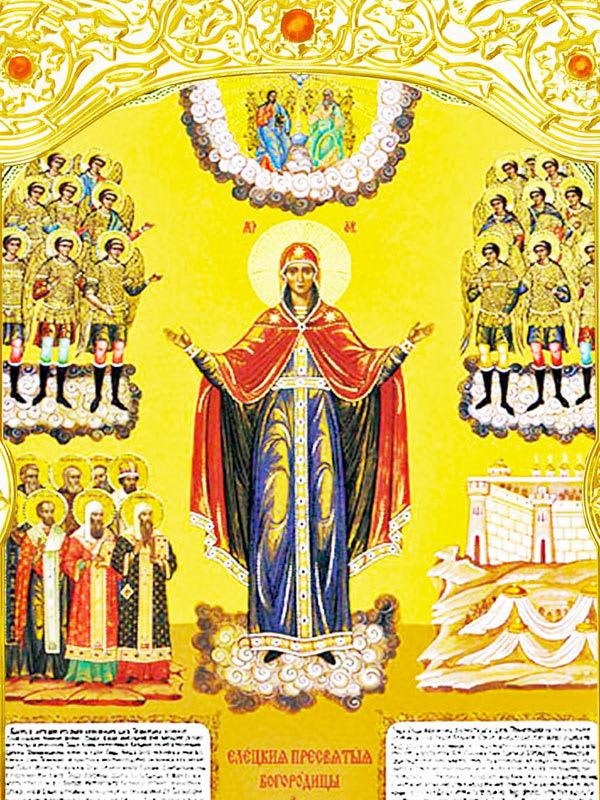 иконе Божией Матери Владимирской-Елецкой