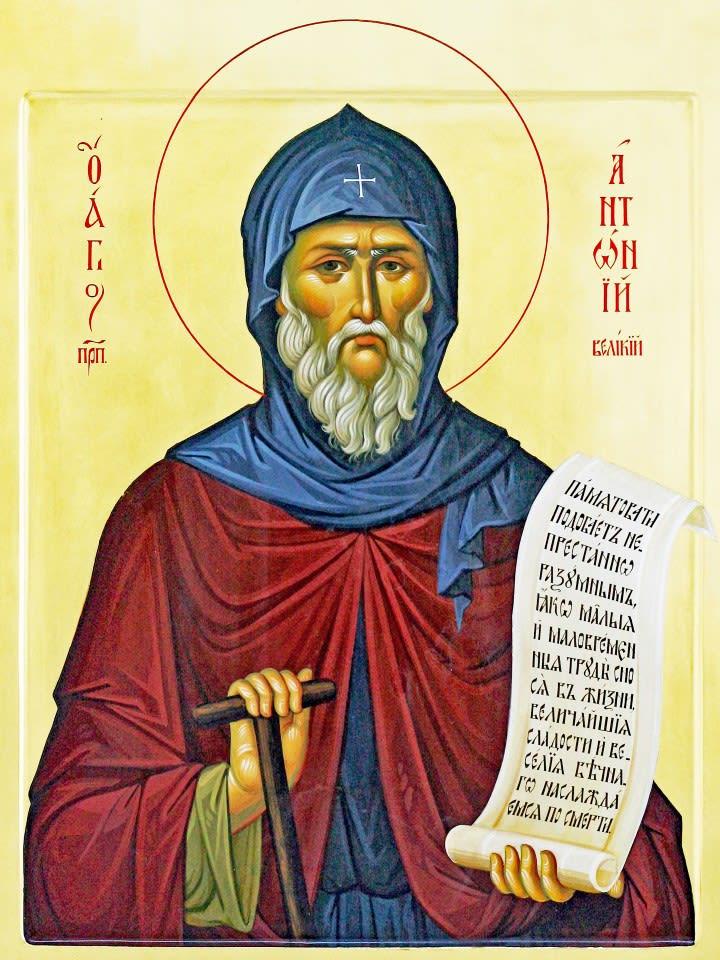 Антоний Великий, прп.