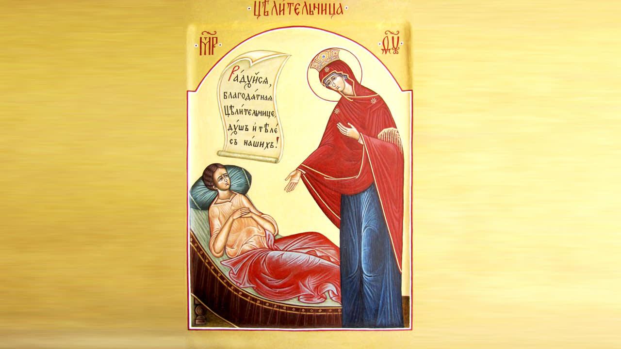 иконе Божией Матери Целительница