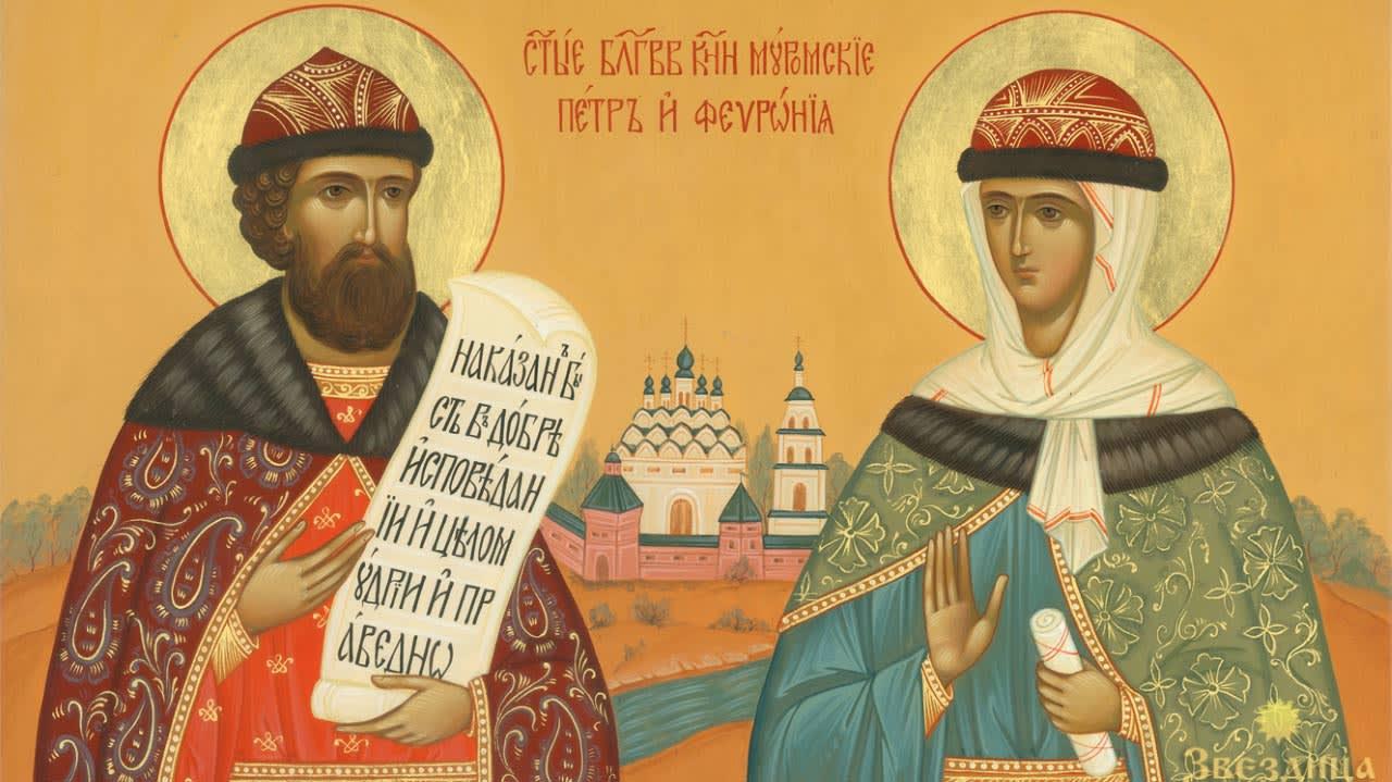 святым благоверным князю Петру и княгине Февронии, Муромским