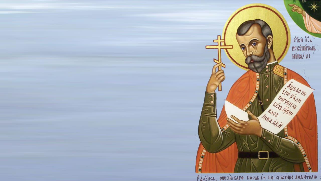 страстотерпцу царю Николаю Второму