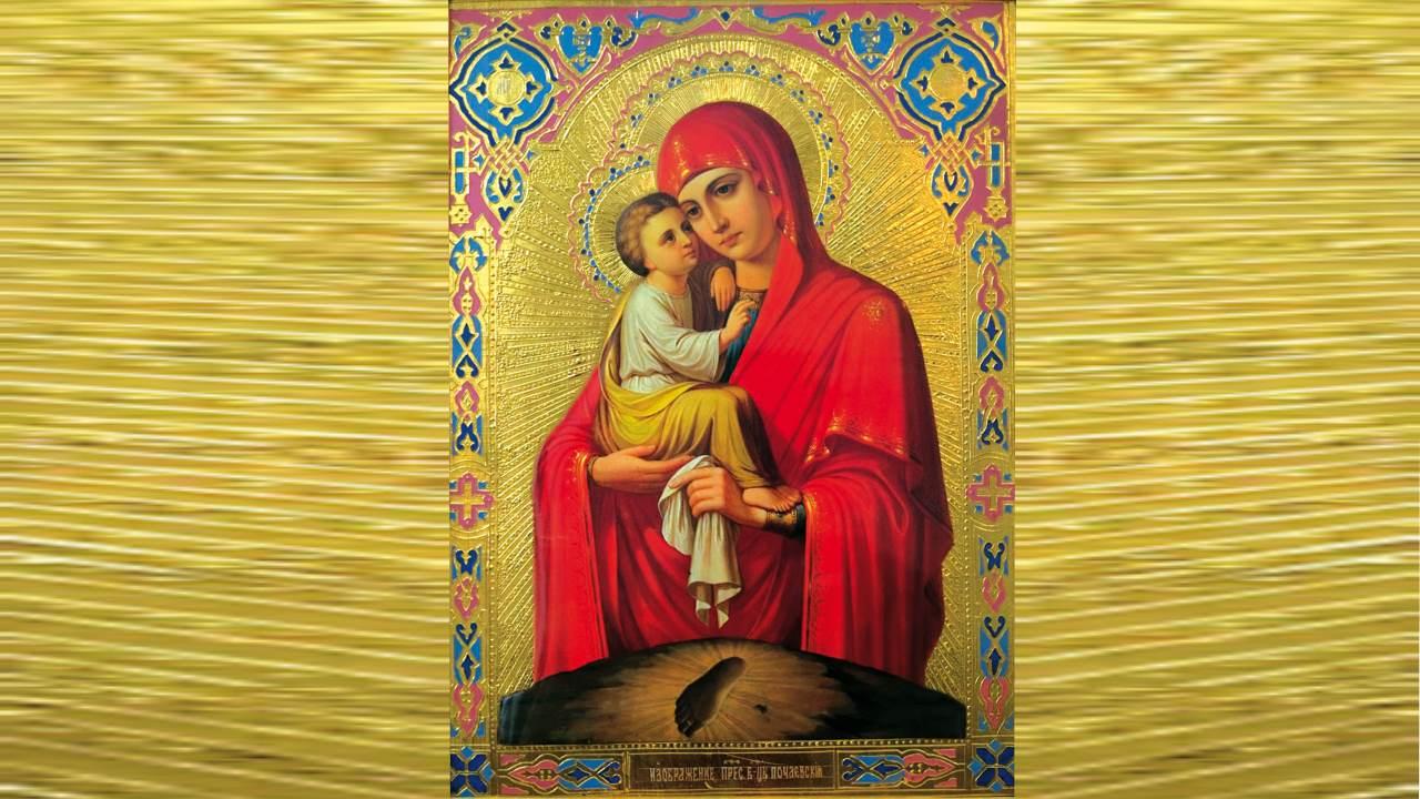 иконе Божией Матери Почаевская