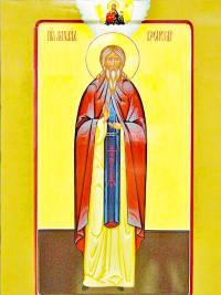 Верующий боярин
