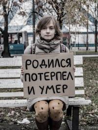 Не герои России