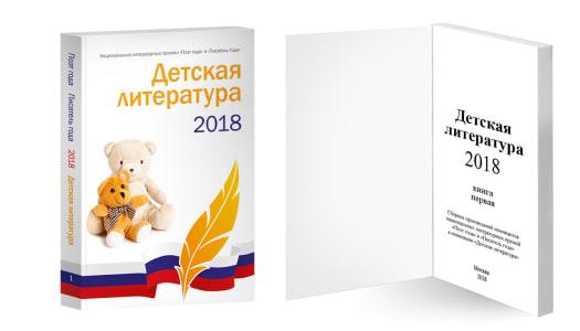 Детская литература 2018