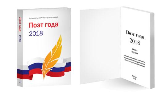 Поэт года 2018