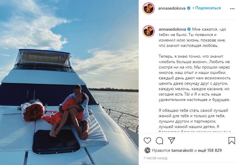 Анна Седокова выходит замуж за двухметрового