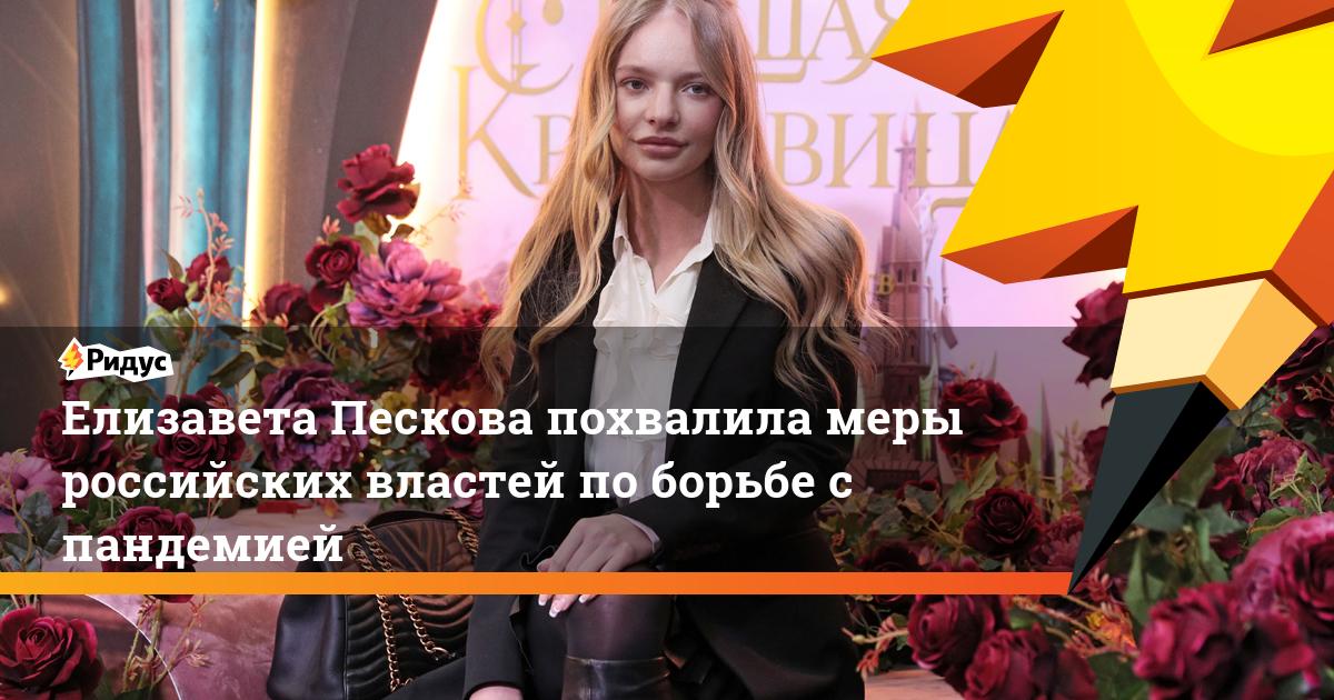 Елизавета Пескова похвалила меры российских властей по борьбе с пандемией