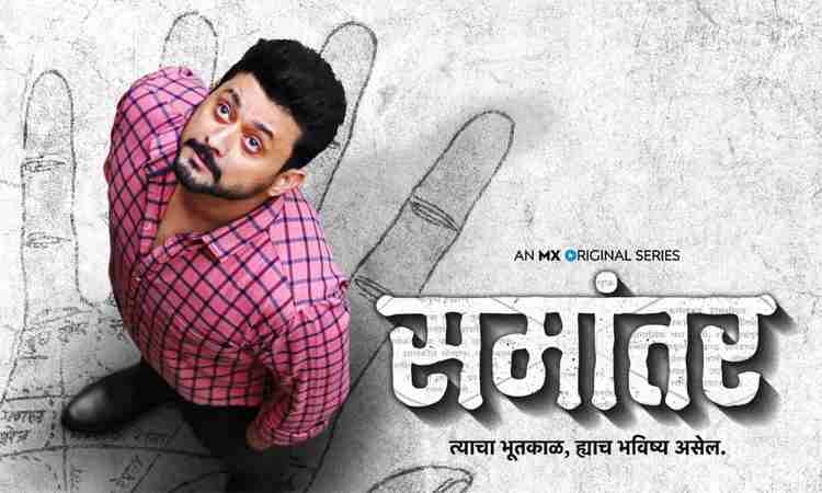 Samantar Web Series Online Review