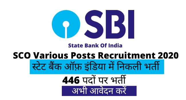 SBI Various Posts Recruitment 2020