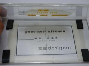 P9150057