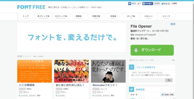 フォントフリー   無料で使える日本語フォント投稿サイト