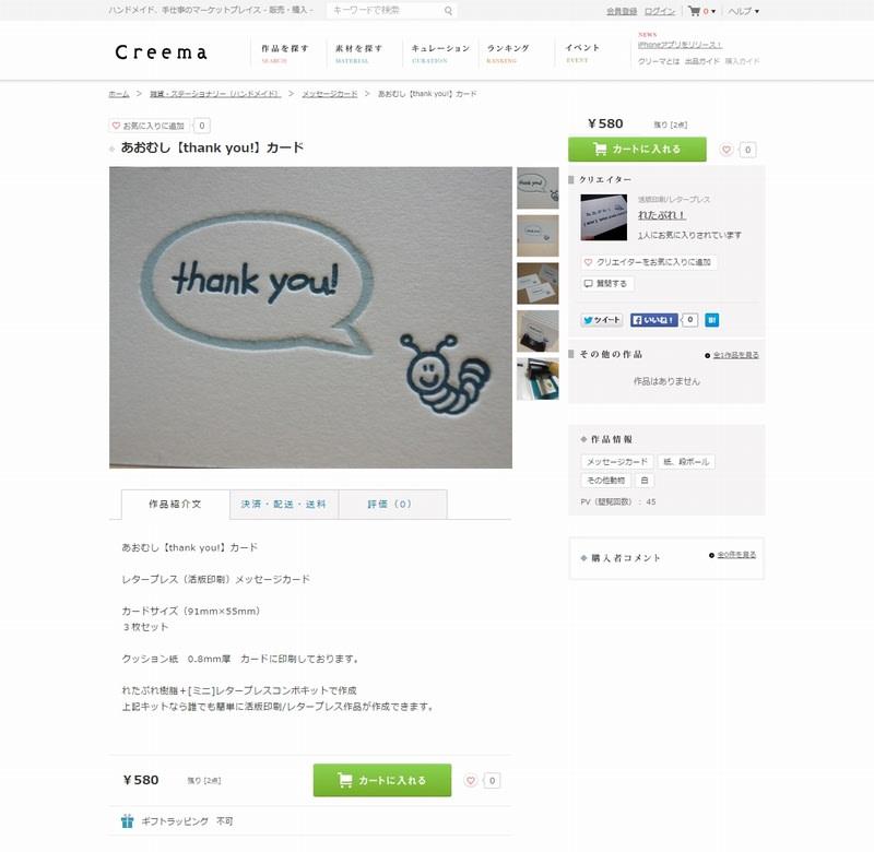 あおむし【thank you 】カード メッセージカード ハンドメイド通販・販売のCreema