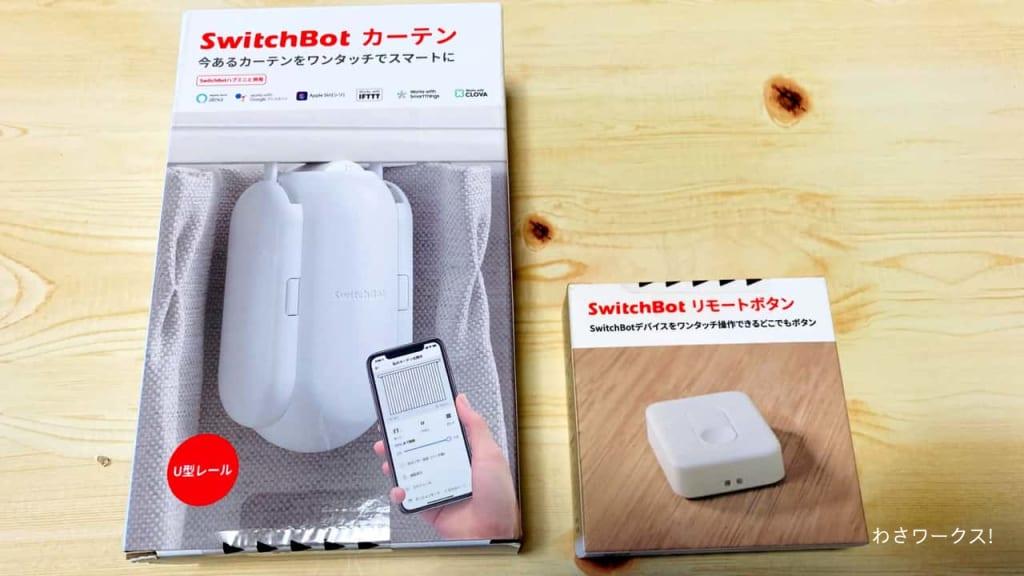 スイッチボットカーテン箱