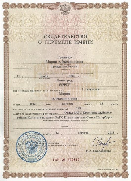 Смена фамилии и имени в паспорте РФ