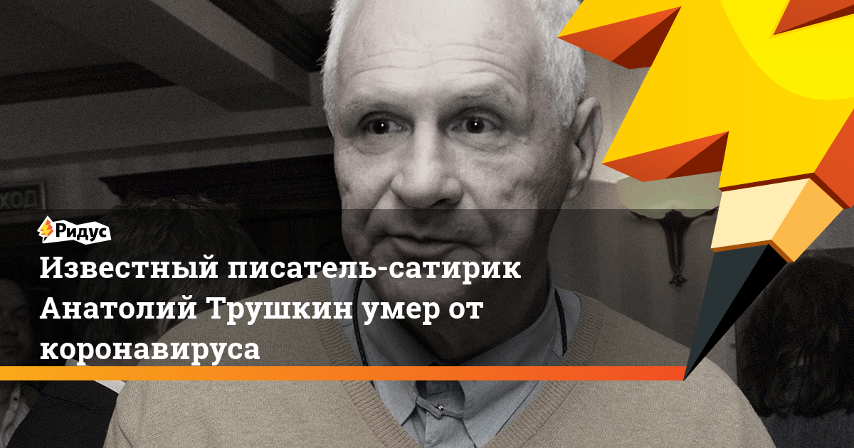 Известный писатель-сатирик Анатолий Трушкин умер от коронавируса