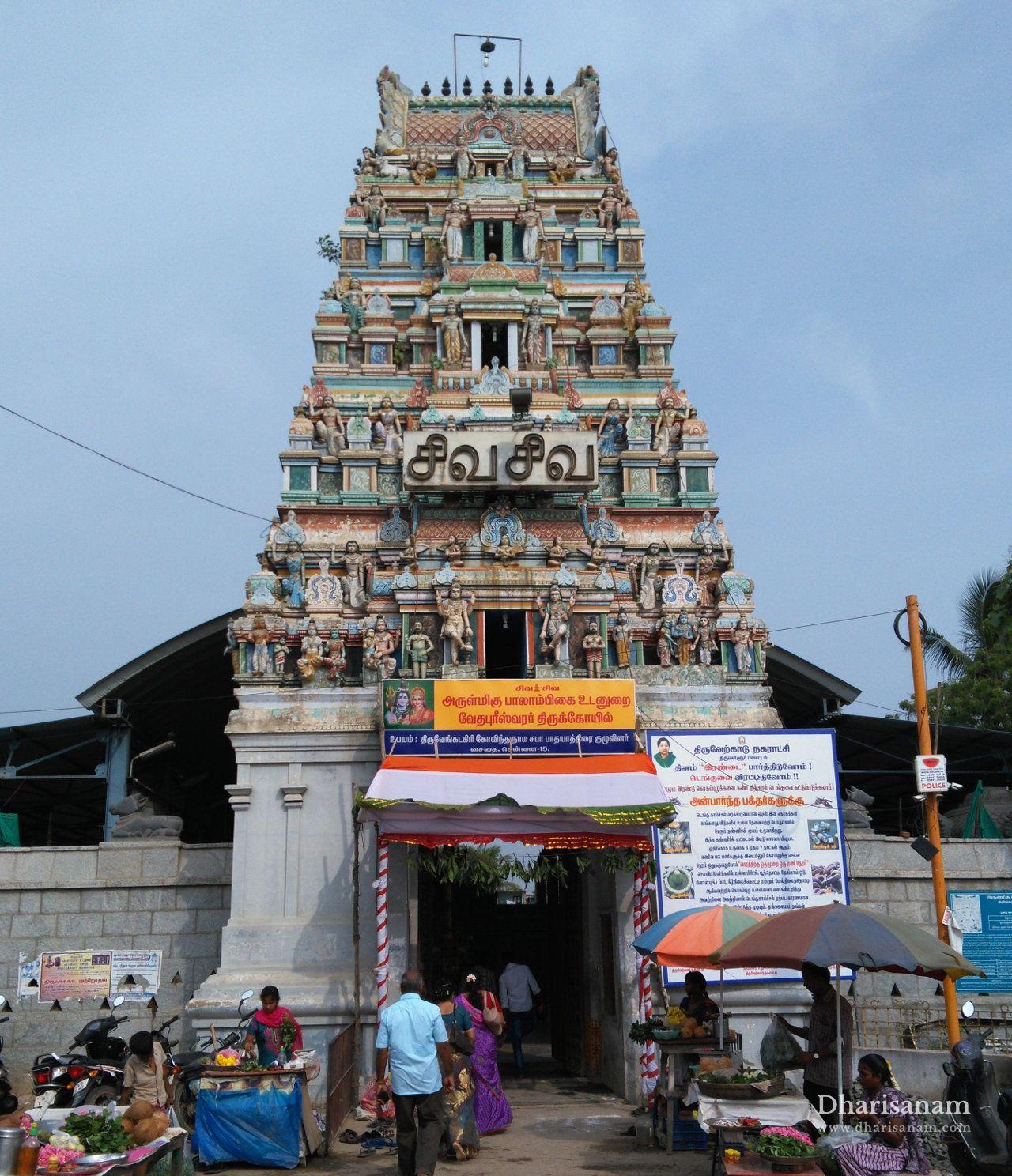Sri Vedapureeswarar Temple at Thiruverkadu  - Dharisanam