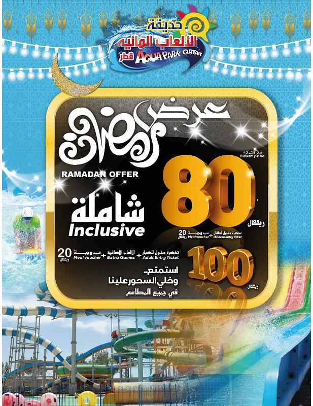 Aqua-Park-Qatar-Ramadan-Offer-2019