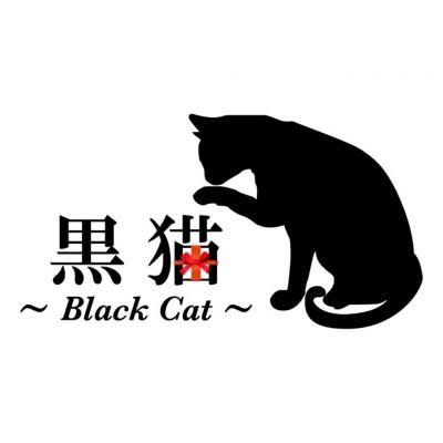 黒猫~Black Cat~
