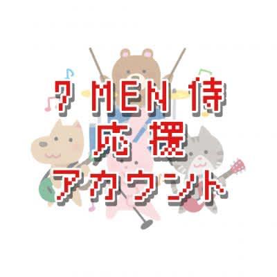 7 MEN 侍応援