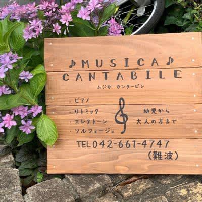 MUSICA CANTABILE〜music studio