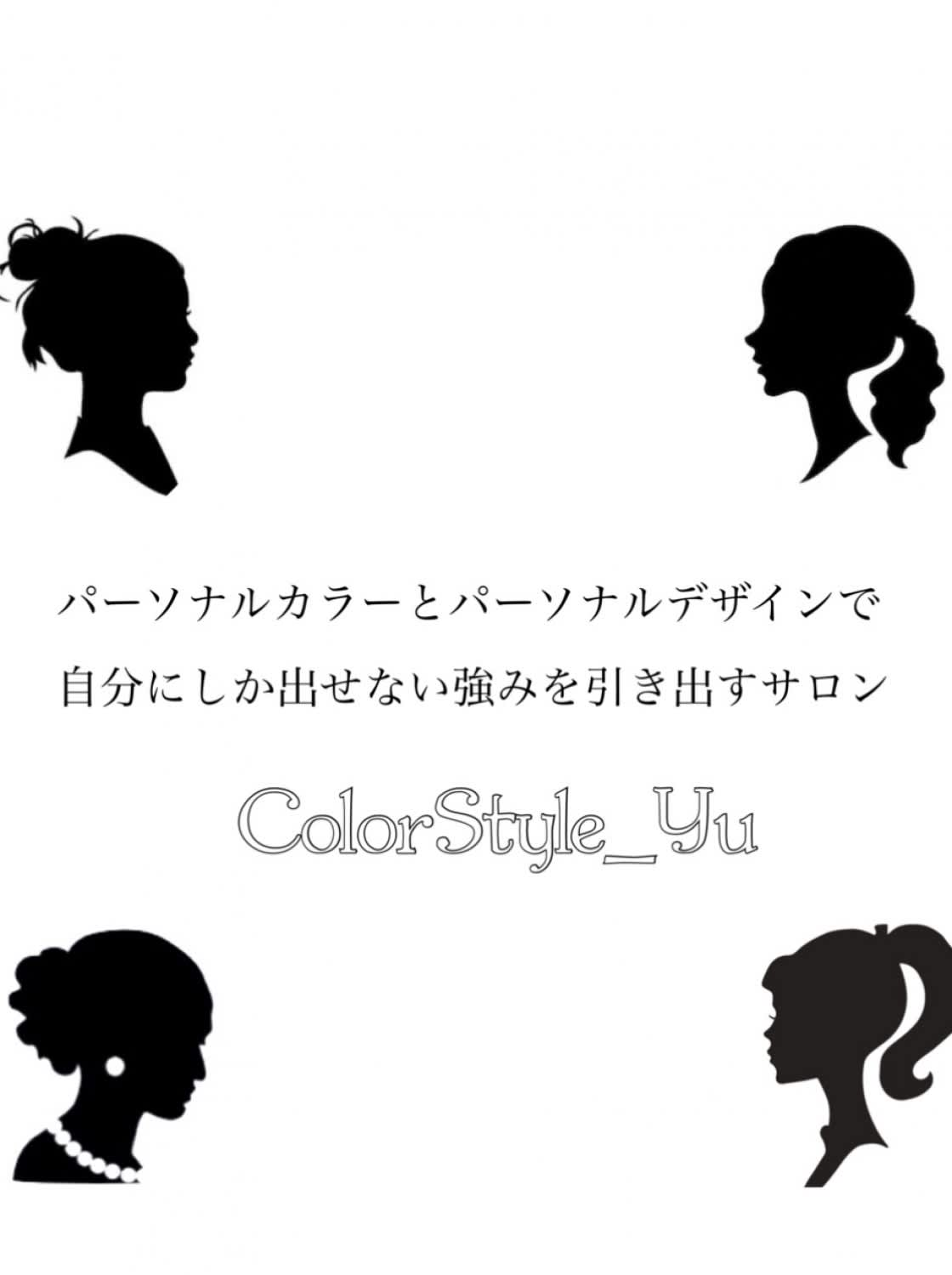 ColorStyle_YU