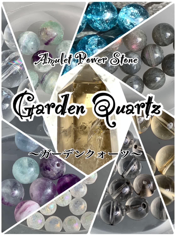 gardenquartz