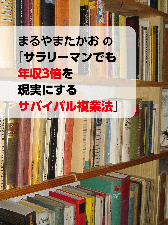 maruyamatakao