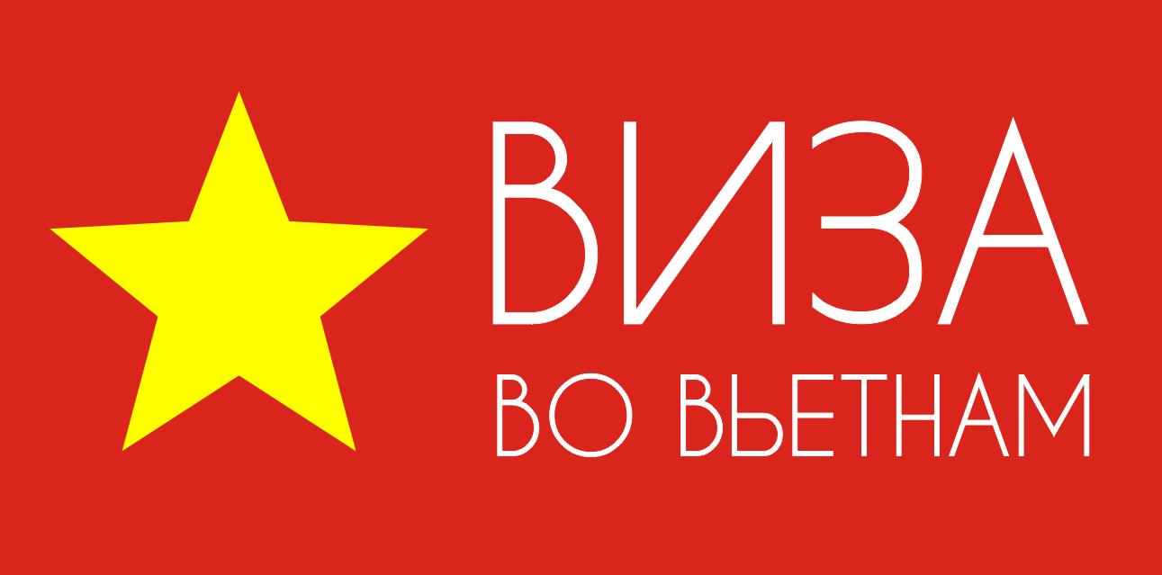 Инструкция, как получить визу во Вьетнам в 2019 году