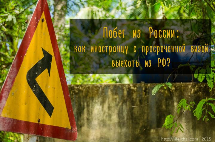 Особенности просроченной визы в России в 2019 году