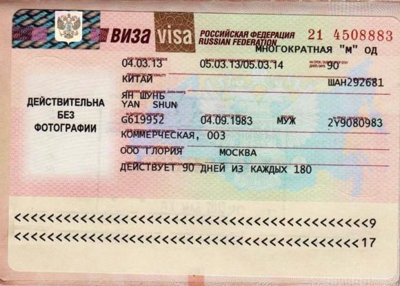 Что из себя представляет многократная виза в Россию в 2019 году