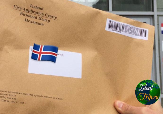 Необходимые документы для визы в Исландию в 2019 году