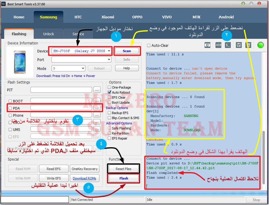 حصريا حل مشكلة Error SW REV  Check Fail Device 4  Binary 3