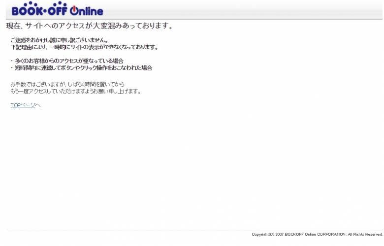 ブックオフオンラインのアクセス制限