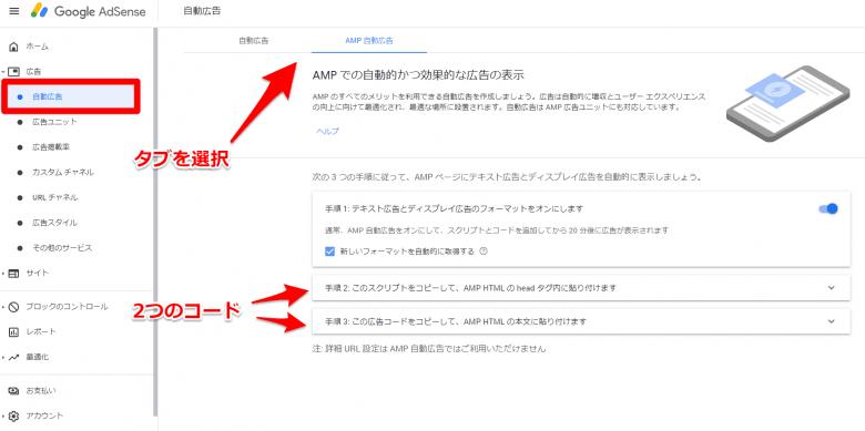 トグルをONにして、手順②・手順③の項目より取得できる二つのコードを以下にそれぞれ貼り付け。