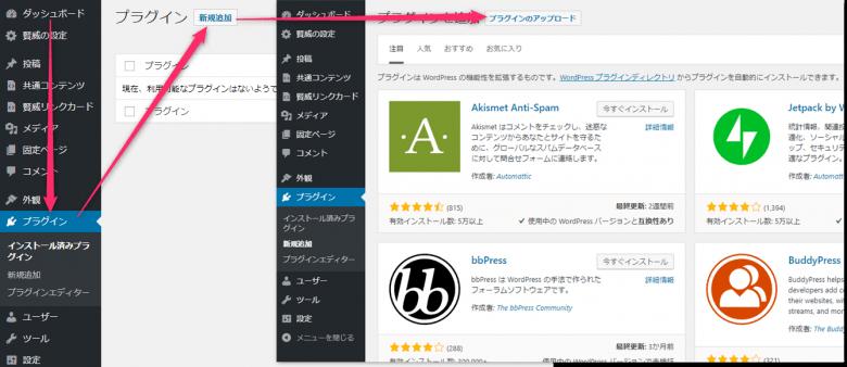 「プラグイン」→「新規追加」→「プラグインのアップロード」
