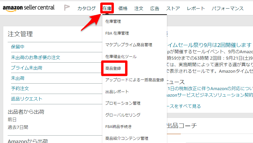 在庫→商品登録を選択