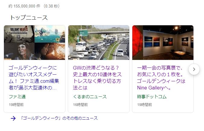 特定のキーワード検索時に一ページ目に表示されるトップニュースという枠があります。