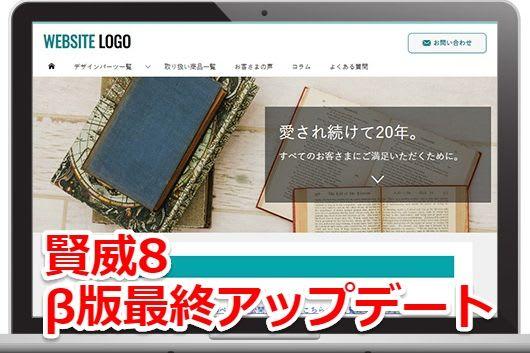 賢威8 β版最終アップデート!正式版公開間近!