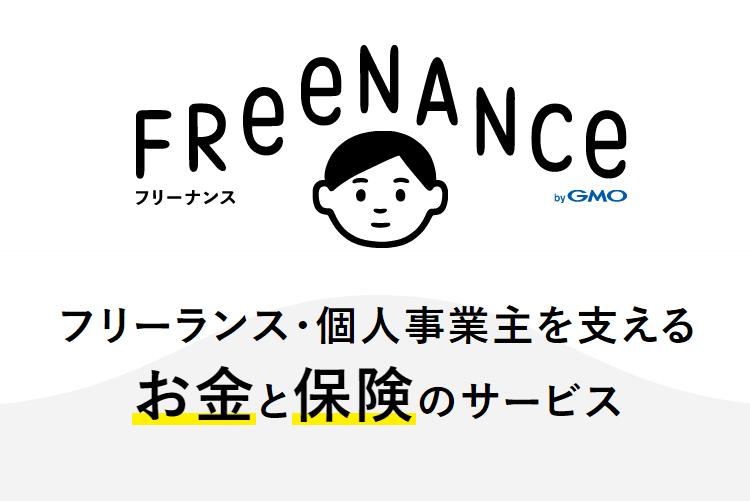 【FREENANCE(フリーナンス)】評判の報酬即日払いサービスの手数料と登録法