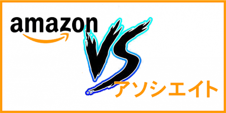 【Amazonアソシエイト審査通過】2019年3月、ブログ作成開始3日目14記事で合格した実録レポート