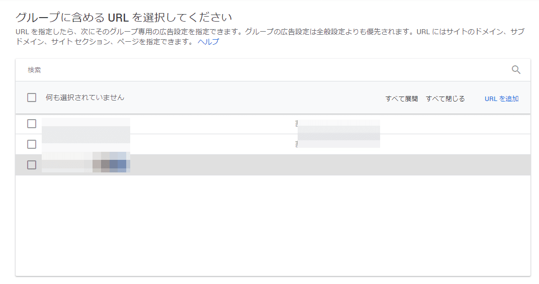 ここでチェックを入れたURLに同じ設定が適用されます。