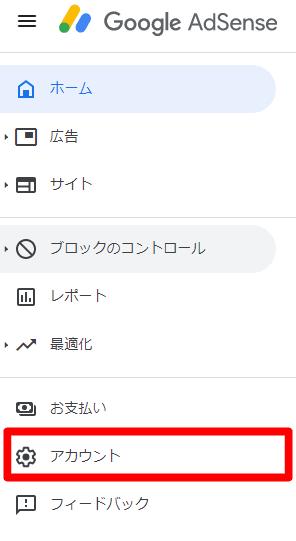 アドセンスの管理コード確認→アカウント