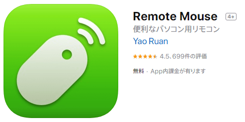 remote mouse
