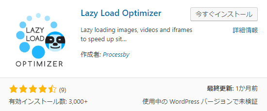 Lazy Load Optimizer