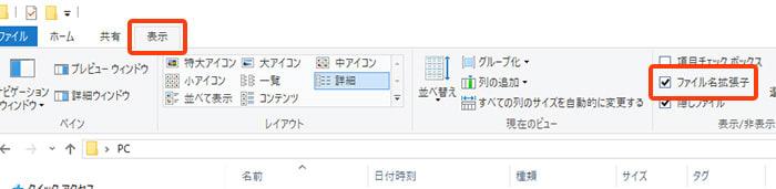 Windowsを例に拡張子の表示の仕方を解説