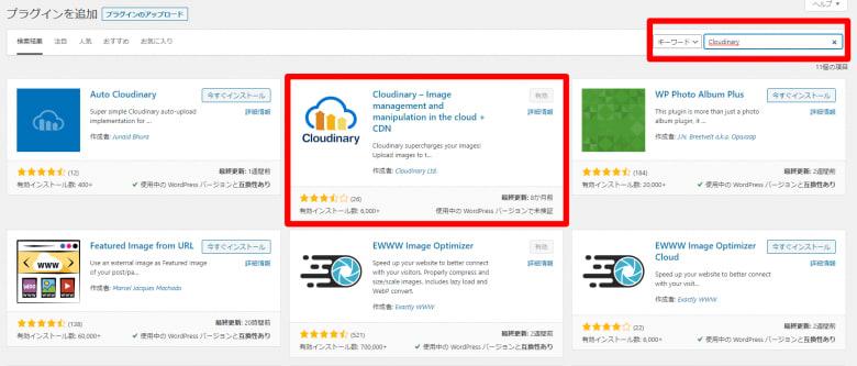 検索窓に「Cloudinary」と入力して出てきたプラグインをインストール