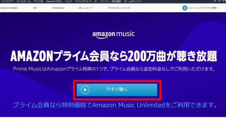 Amazon Musicのアプリケーションを立ち上げます