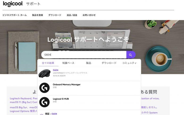 製品の検索