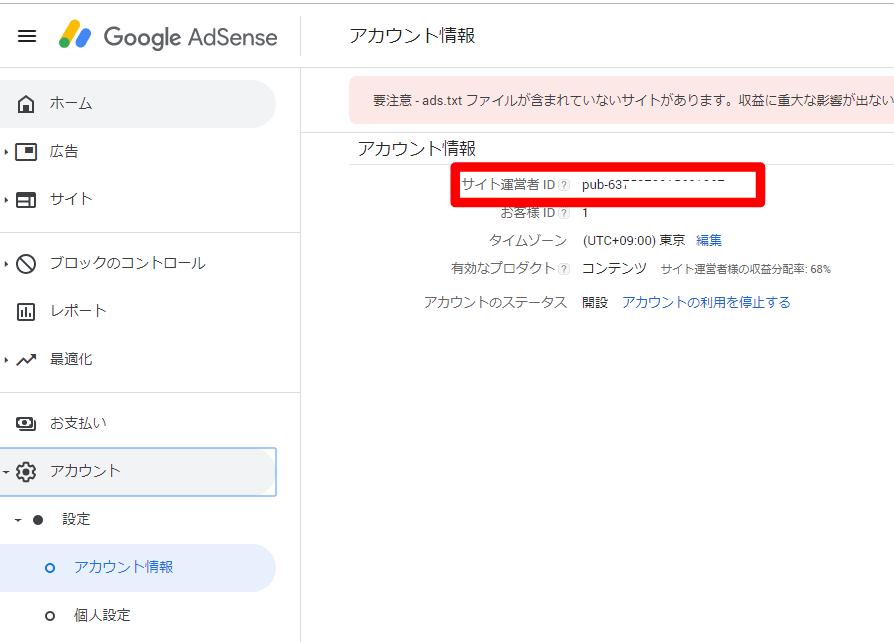 アドセンスの管理コード→アカウント情報